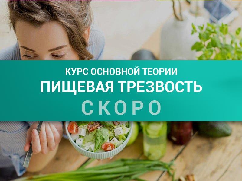 Курс - Пищевая трезвость